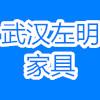 武汉市武昌区左明家具经营部