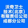 沃奇卫士技术(北京)有限责任公司成都分公司