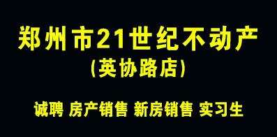 郑州市21世纪不动产英协路店