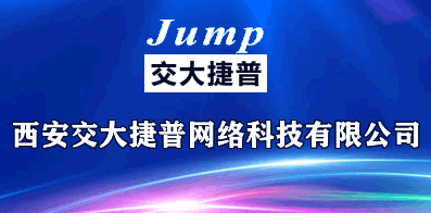 西安交大捷普网络科技有限公司