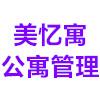 美忆寓公寓管理(武汉)有限公司