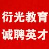 南宁市衍光教育咨询管理有限公司