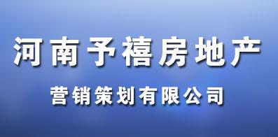 河南予禧房地产营销策划有限公司