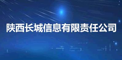 陕西长城信息有限责任公司