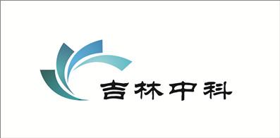 吉林省中科生物工程股份有限公司