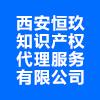 西安恒玖知识产权代理服务有限公司