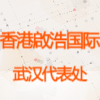 香港啟浩国际有限公司武汉代表处