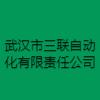武汉市三联自动化有限责任公司