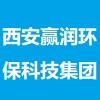 西安赢润环保科技集团有限公司
