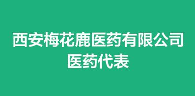 西安梅花鹿医药有限公司