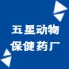 吉林省五星动物保健药厂