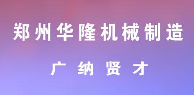 郑州华隆机械制造有限公司