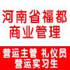 河南省福都商业管理有限公司