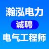 陕西瀚泓电力工程有限公司