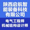 陕西启航智能装备科技有限公司