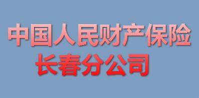 中国人民财产保险股份有限公司长春市分公司