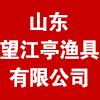 山东望江亭渔具有限公司