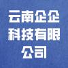 云南企企科技有限公司