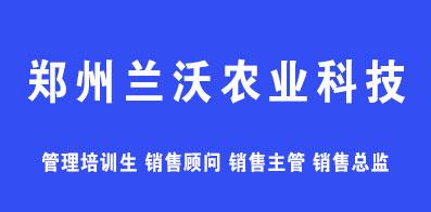 郑州兰沃农业科技有限公司