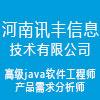 河南讯丰信息技术有限公司