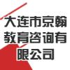 大连市京翰教育咨询有限公司