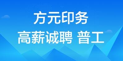 陕西方元印务有限公司