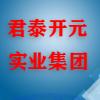 山东君泰开元实业集团有限公司