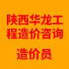 陕西华龙工程造价咨询有限公司