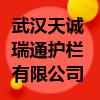 武汉天诚瑞通护栏有限公司