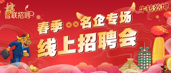 https://mofang.zhaopin.com/c-campaign?campaignId=13545&pageId=14776&bizId=13545&bizType=0