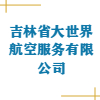 吉林省大世界航空服务有限公司