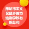 潍坊市奎文区励步教育培训学校有限公司