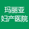 武汉首义玛丽亚妇产医院有限公司