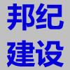 吉林省邦纪建设集团有限公司