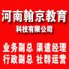 河南翰京教育科技有限公司