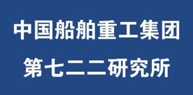 中国船舶重工集团公司第七二二研究所
