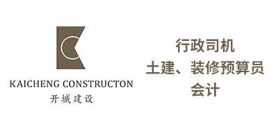 开城建设有限公司
