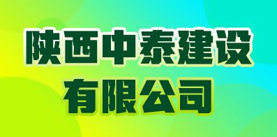 陕西中泰建设有限公司