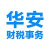 西安华安财税事务所有限公司