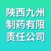 陕西九州制药有限责任公司
