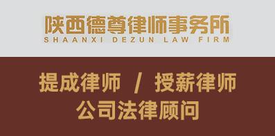 陕西德尊律师事务所