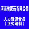 河南省医药有限公司