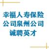 幸福人寿保险股份有限公司泉州中心支公司