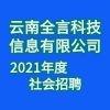 云南全言科技信息有限公司