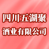 四川五湖聚酒业有限公司