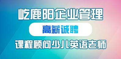 西安屹鹿阳企业管理咨询有限公司