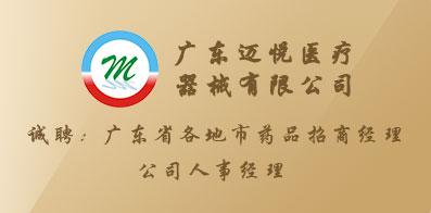 广东迈悦医疗器械有限公司