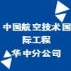中国航空技术国际工程有限公司华中分公司