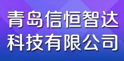 青岛信恒智达科技有限公司