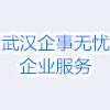 武汉企事无忧企业服务有限公司